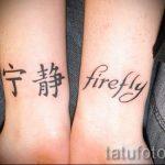 простые тату иероглифы - фото готовой татуировки 02092016 1228 tatufoto.ru