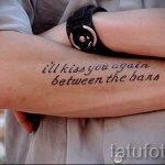 простые тату надписи - фото готовой татуировки 02092016 2310 tatufoto.ru