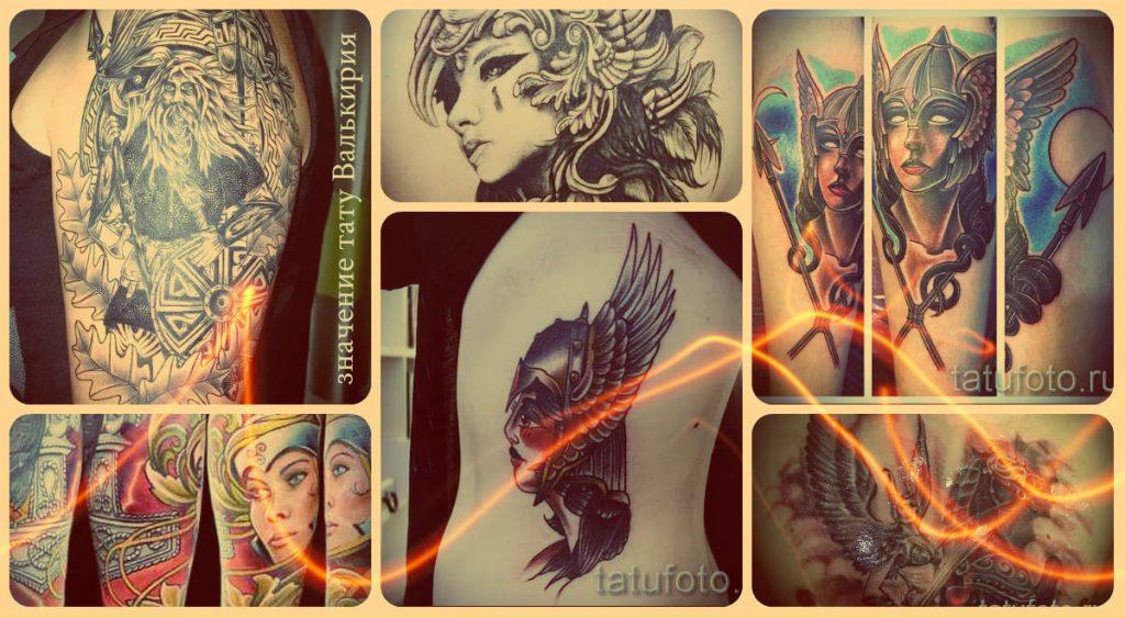 Значение татуировки Валькирия - интересная информация и примеры фото готовых татуировок