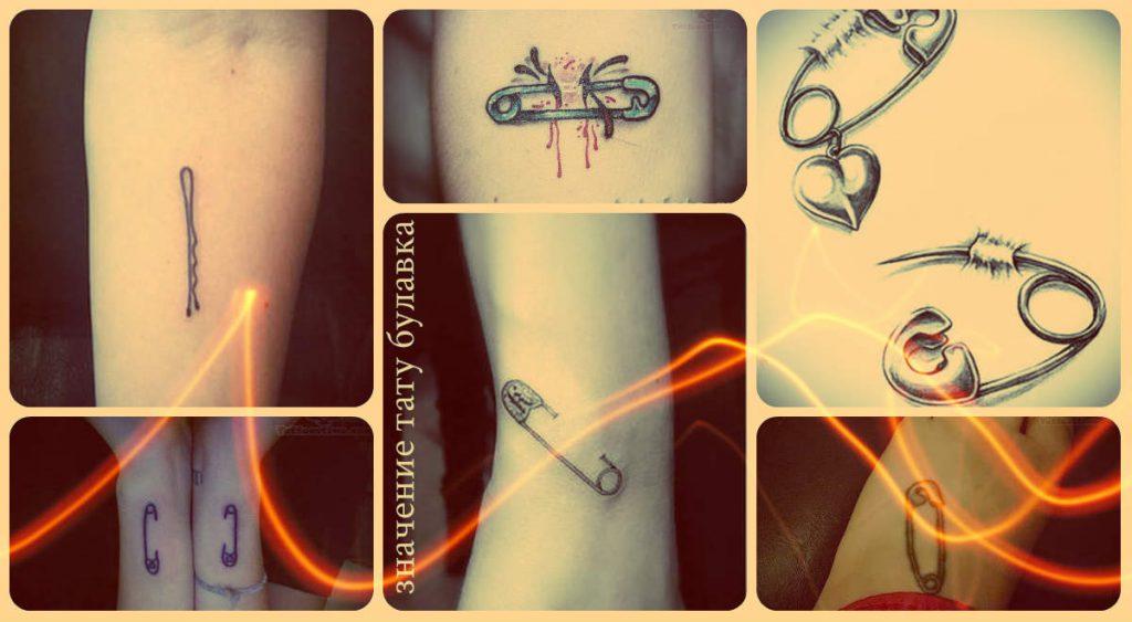 Значение татуировки булавка - интересные сведения и примеры готовых тату на фото