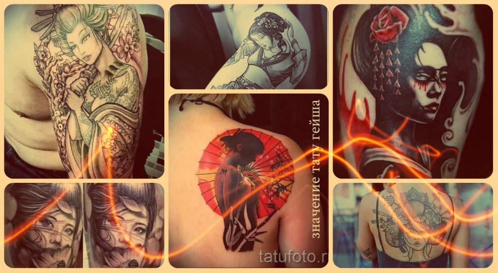 Значение татуировки гейша - информация про смысл рисунка и примеры готовых тату на фото
