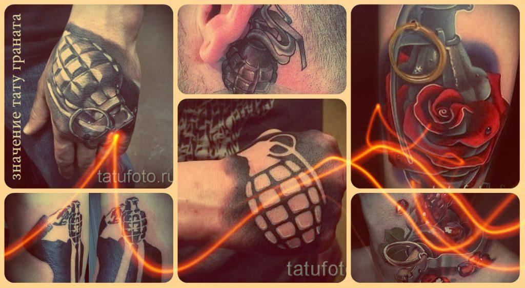 Значение татуировки граната - смысл тату и примеры на фото