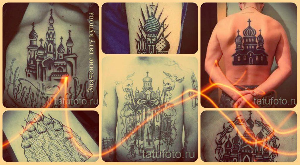 Значение татуировки купола - смысл и фото примеры тату
