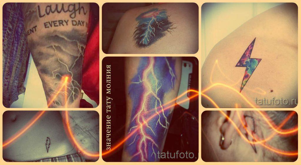 Значение татуировки молния - информация про смысл татуировки и примеры на фото