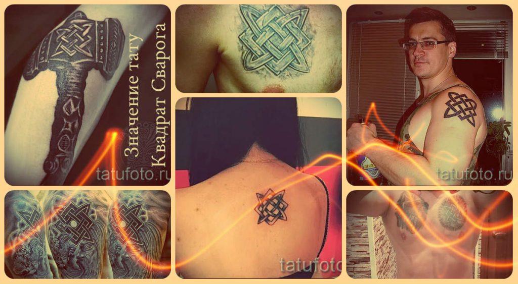 Значение тату Квадрат Сварога - информация про смысл рисунка и примеры татуировок на фото