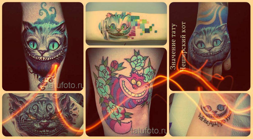 Значение тату Чеширский кот - смысл татуировки и фото классных вариантов