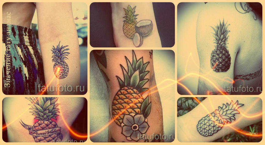Значение тату ананас - интересная информация и фото крутых татуировок
