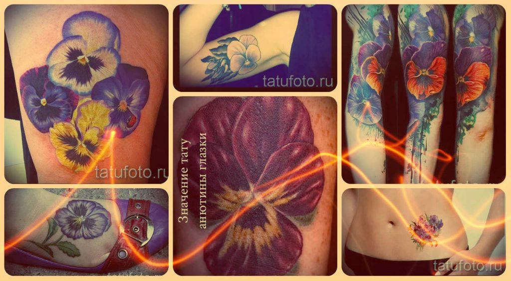 Значение тату анютины глазки - информация про смысл и фото готовых татуировок