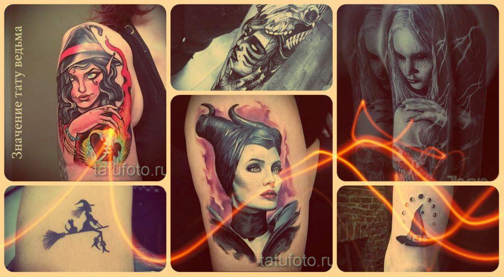 Значение тату ведьма - информация и фото классных готовых татуировок