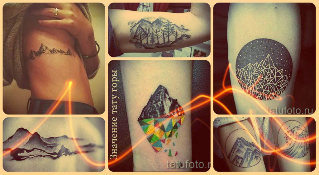 Значение тату горы - интересная информация и фото классных татуировок