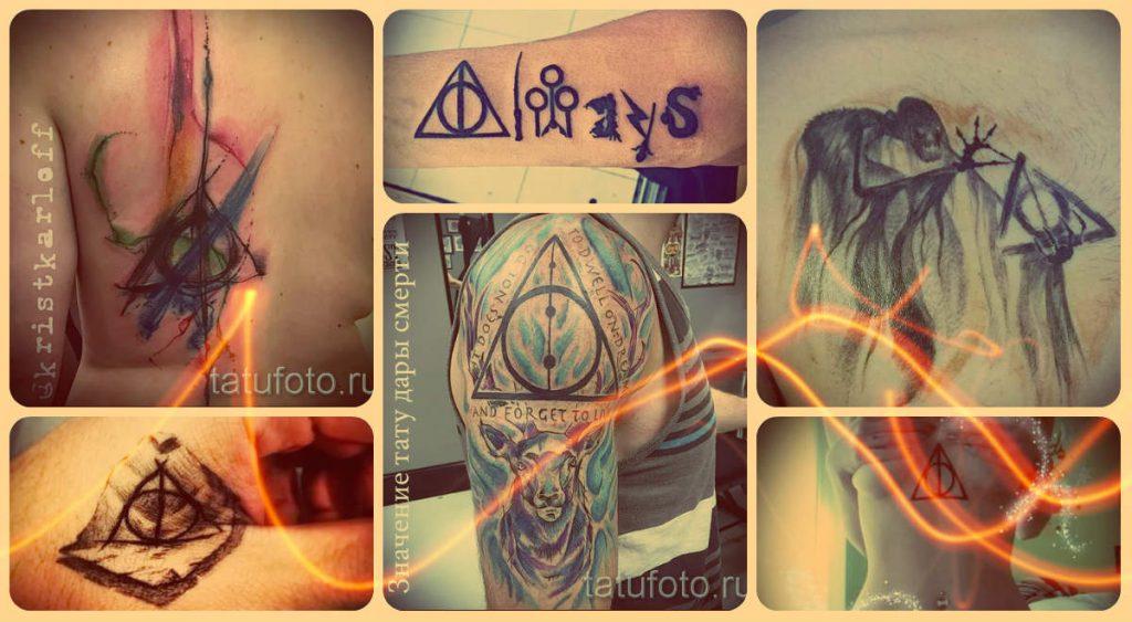 -Значение тату дары смерти - смысл и примеры фото готовых тату