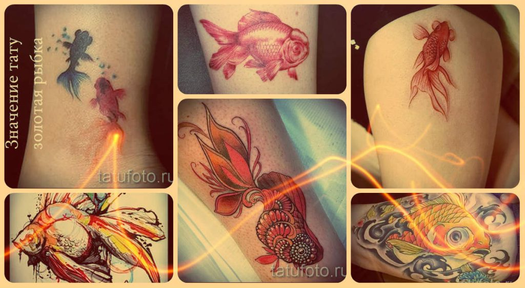 Значение тату золотая рыбка - смысл рисунка и фотографии классных татуировок