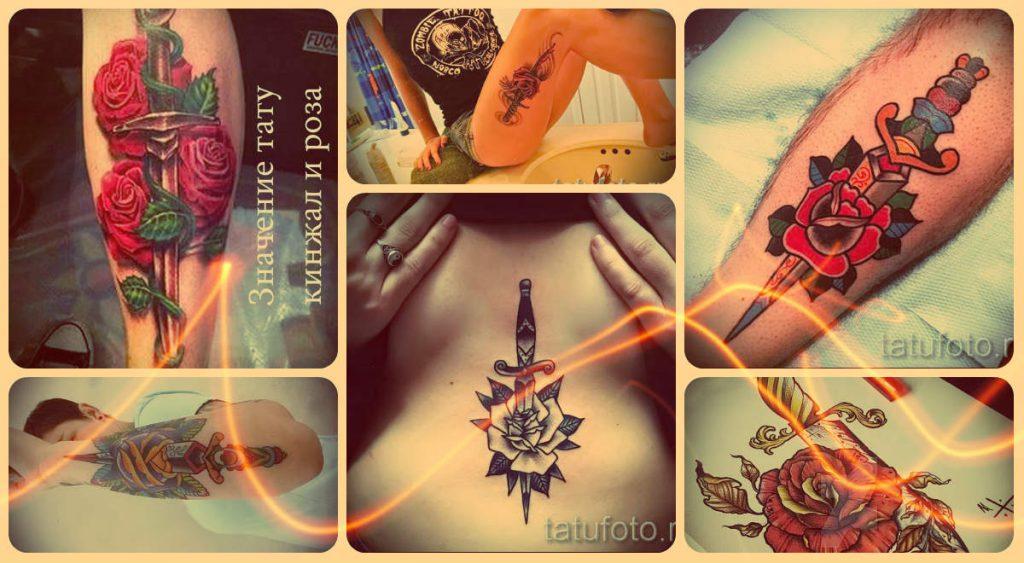 Значение тату кинжал и роза - интересная информация и фото классных татуировок