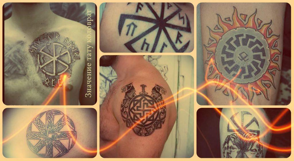 Значение тату коловрат - смысл и фото примеры удачных татуировок