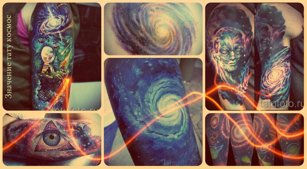 Значение тату космос - смысл татуировки и фотографии интересных работ