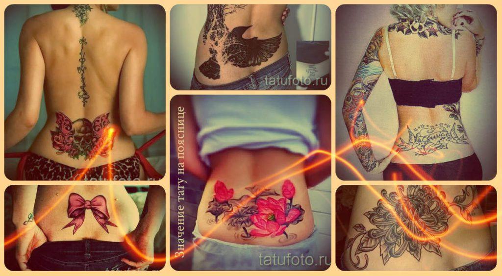 Значение тату на пояснице - информация и примеры удачных татуировок на фото