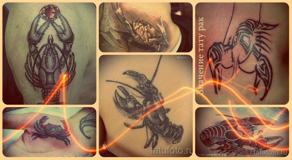 Значение тату рак - интересная информация и фото удачных татуировок