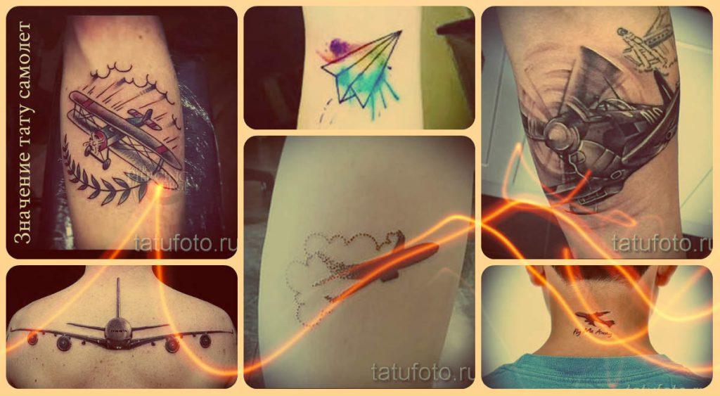 Значение тату самолет - информация про смысл и примеры классных татуировок на фото