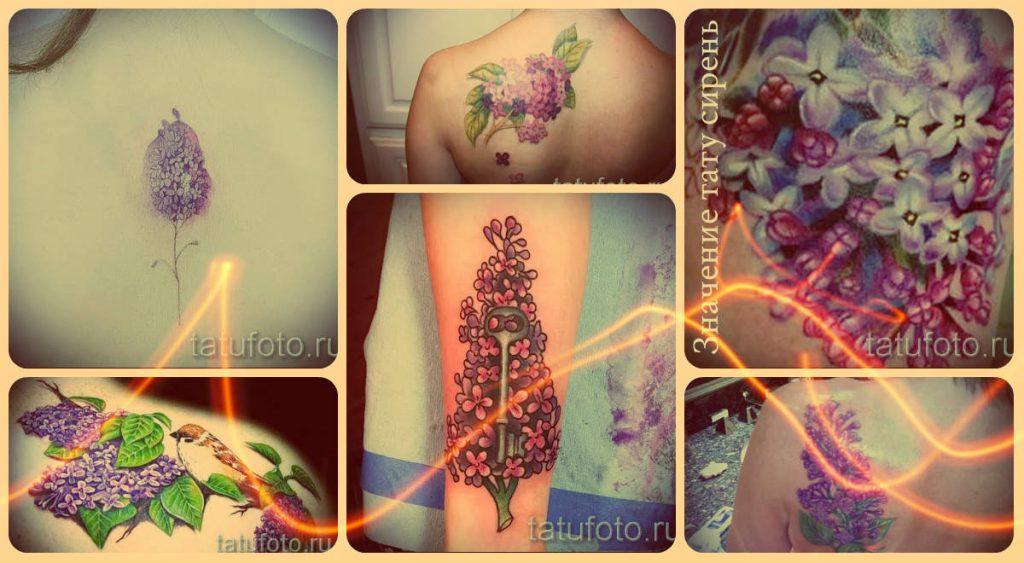 Значение тату сирень - все самое важное и фото готовых татуировок