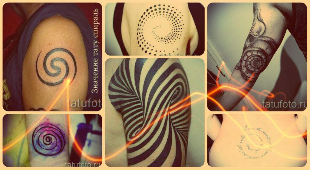 Значение тату спираль - смысл рисунка и фото готовых татуировок