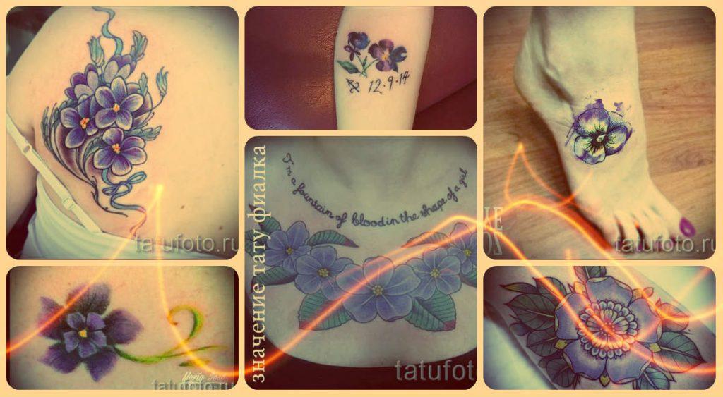 Значение тату фиалка - интересная информация и классные готовые татуировки на фото