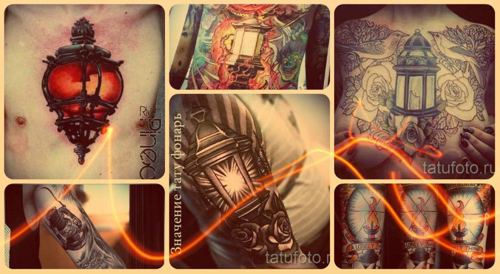 Значение тату фонарь - смысл татуировки и примеры на фото