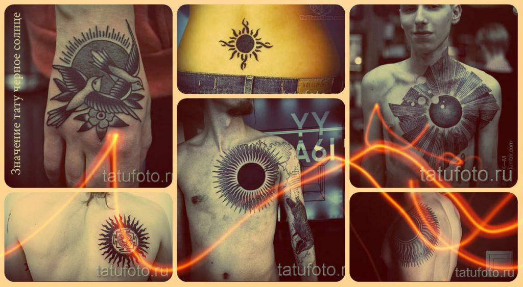 Значение тату черное солнце - интересная информация и фото готовых татуировок