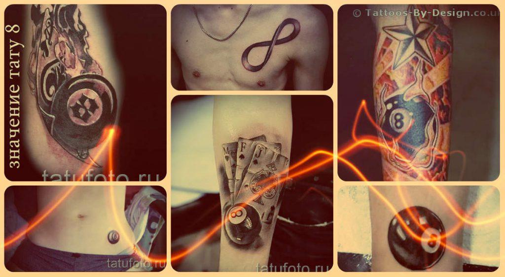 Значение тату 8 - информация про рисунок и фото примеры готовых татуировок