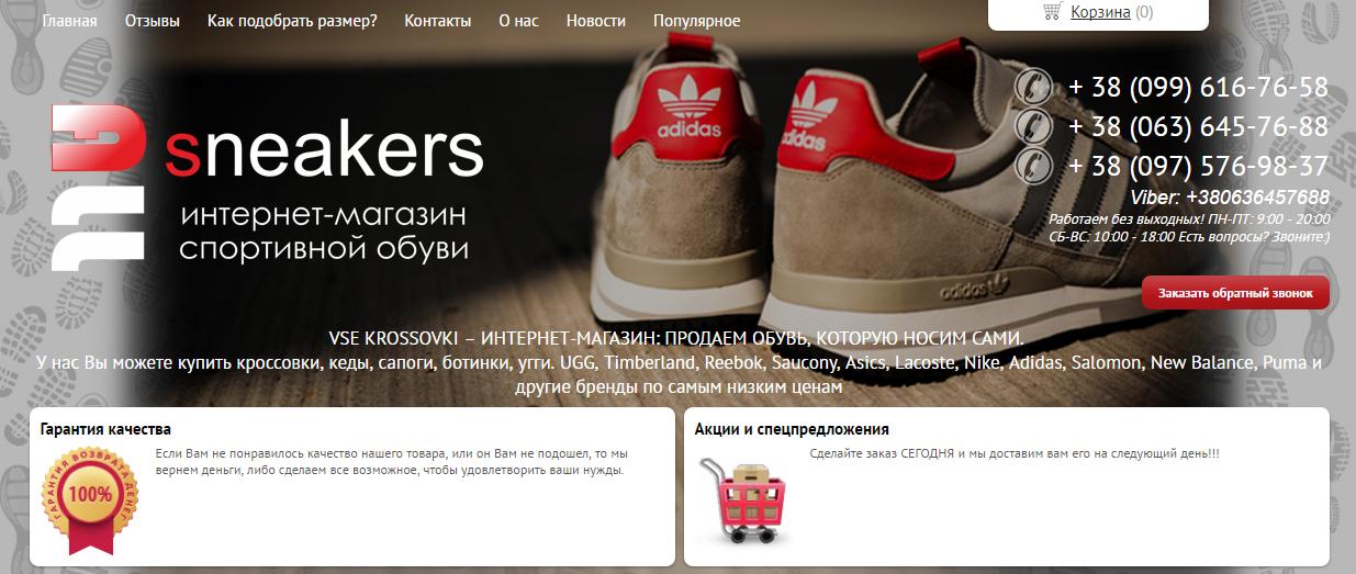 Качественные кроссовки от vse-krossovki - фото
