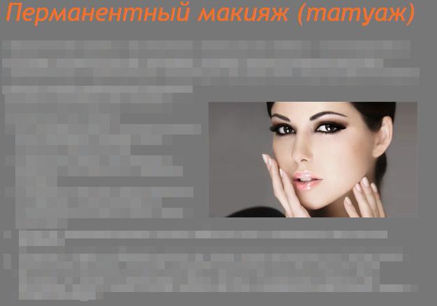Перманентный макияж (татуаж) от салона красоты «БЙОНС» - Отрадное, Москва - фото