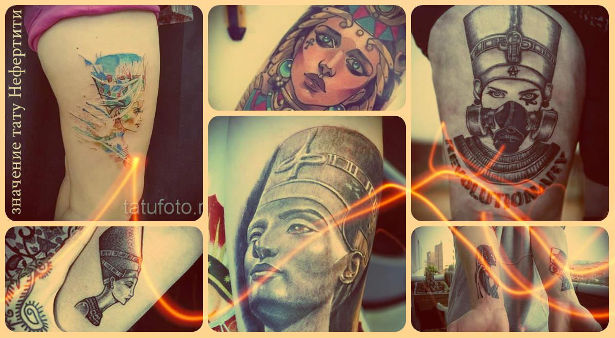 Тату Нефертити значение - интересная информация про смысл тату и фото примеры рисунков