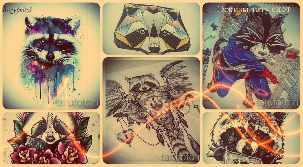 Эскизы тату енот - лучшие рисунки для того чтоб сделать татуировку с енотом