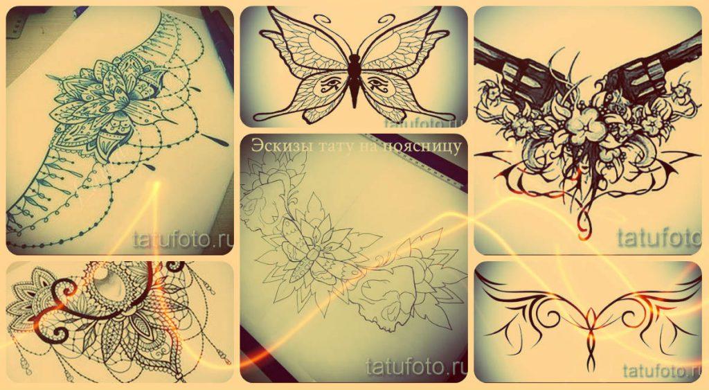 Эскизы тату на поясницу - классные рисунки для тату на пояснице - варианты