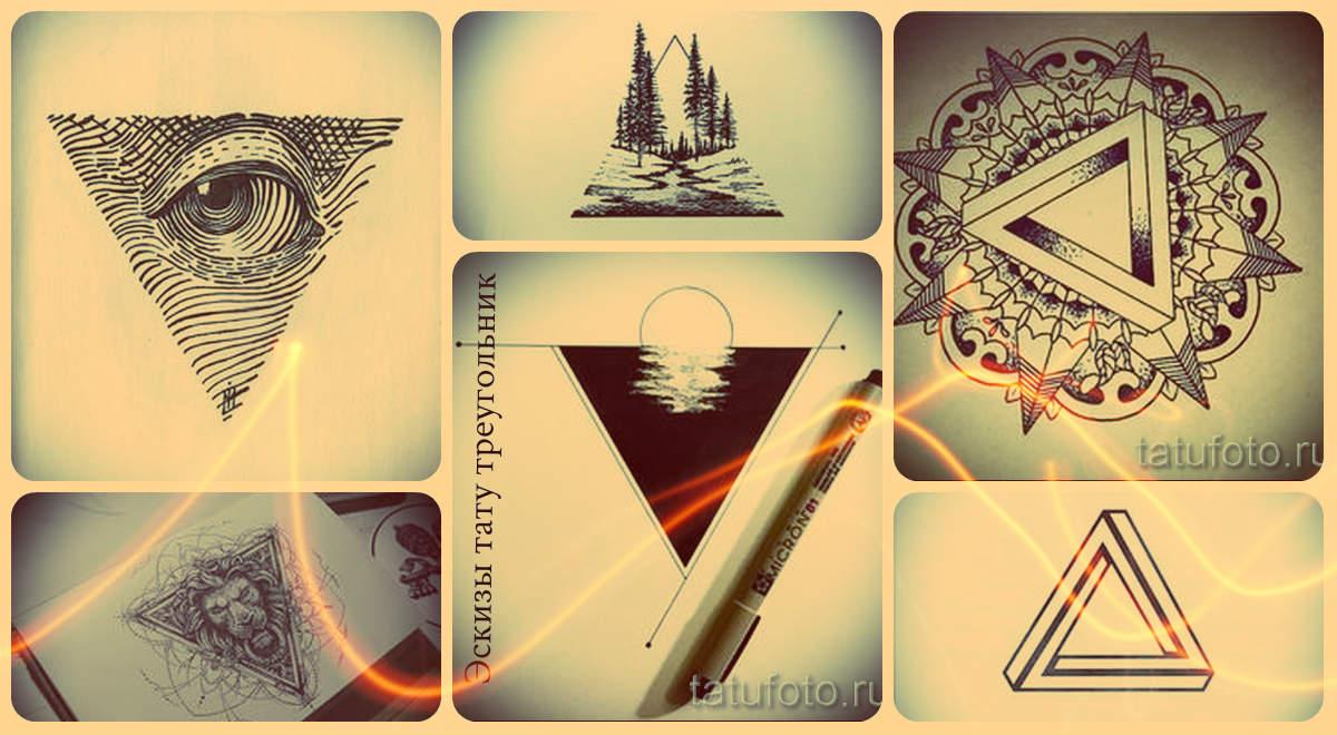 Эскизы тату треугольник - достойные варианты рисунков для будущей татуировки