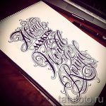 Эскиз тату буква для татуировки - вариант - tatufoto.ru - 18