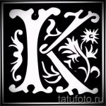 Эскиз тату буква для татуировки - вариант - tatufoto.ru - 45