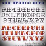 Эскиз тату буква для татуировки - вариант - tatufoto.ru - 69