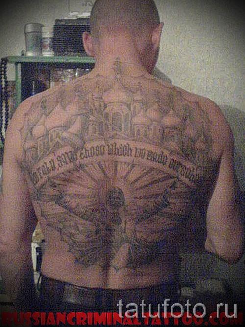 Значение татуировки купола на спине