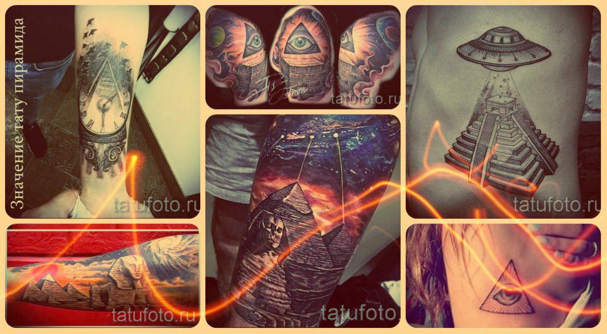 Значение тату пирамида - смысл рисунка и примеры фото готовых татуировок