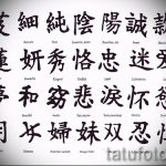 Классные варианты эскизов для тату с иероглифом - редкие примеры скетчей