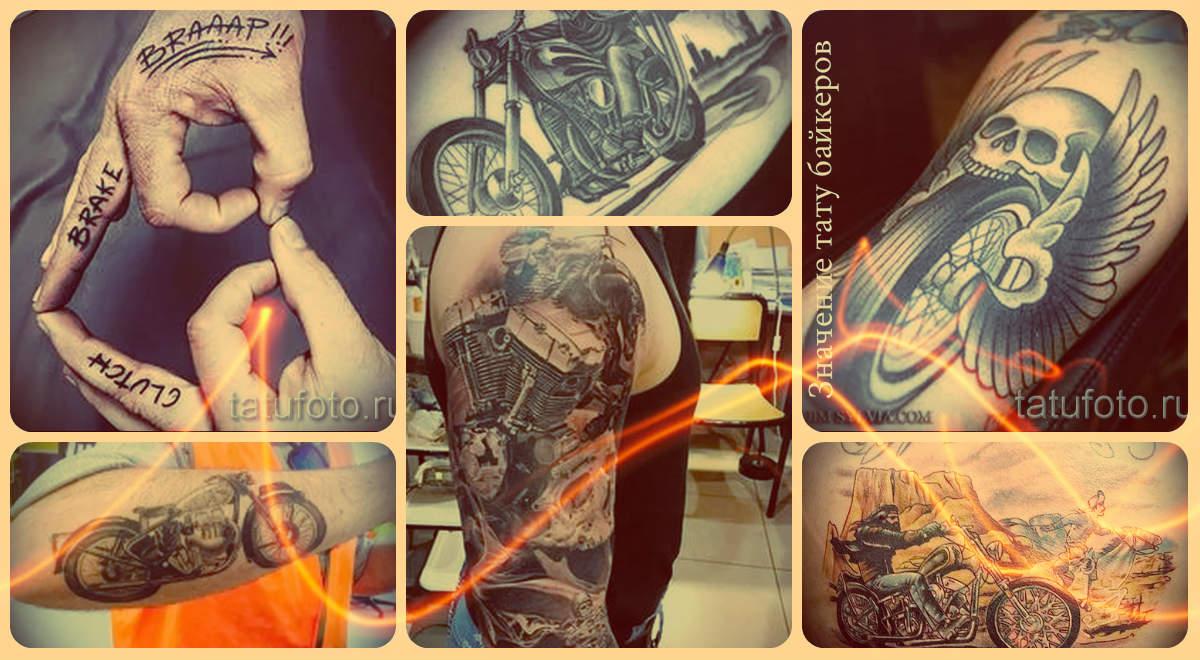 Значение тату байкеров - информация и фото готовых татуировок