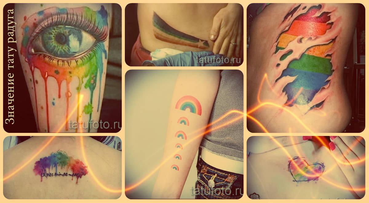 Значение тату радуга - информация и фото готовых татуировок