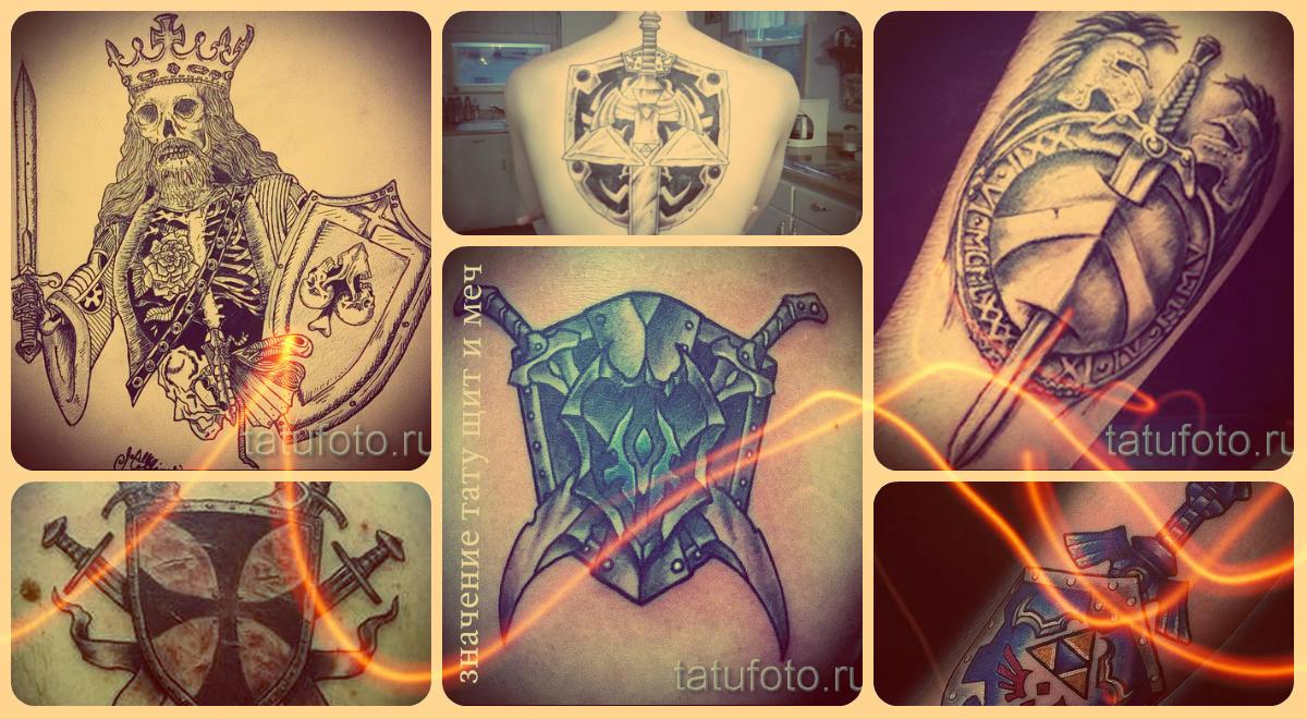 Значение тату щит и меч - информация и фото готовых татуировок