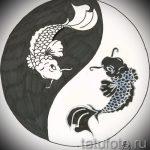 Интересный вариант рисунка татуировки – символ Инь-Янь, который подойдет для эксклюзивного эскиза тату инь-янь