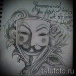 Зачетный ваирант эскиза для татуировки маска - картинка для создания стильной татуировки с маской
