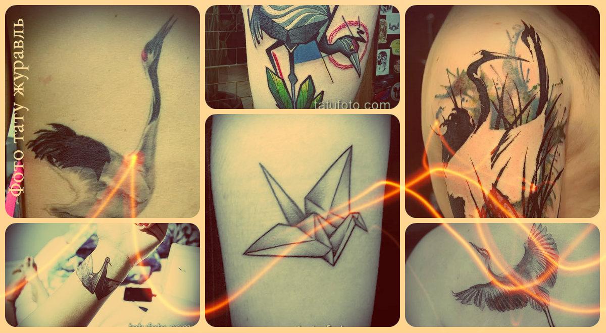 Фото тату журавль - готовые татуировки для подбора рисунка своей татуировки