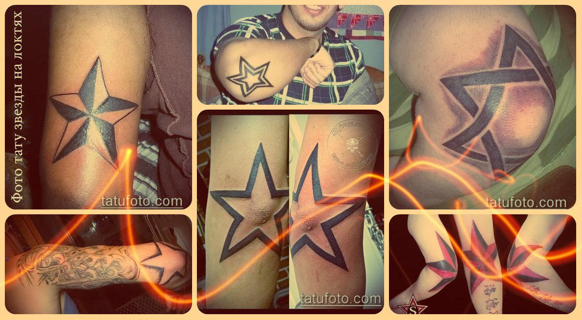 Фото тату звезды на локтях - классные готовые татуировки для создания эксклюзивного рисунка