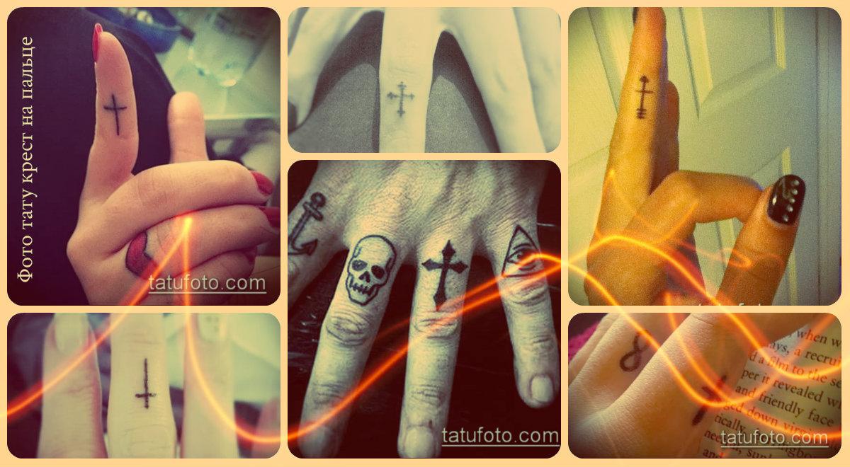 Фото тату крест на пальце - интересные готовые татуировки для создания нового рисунка для себя