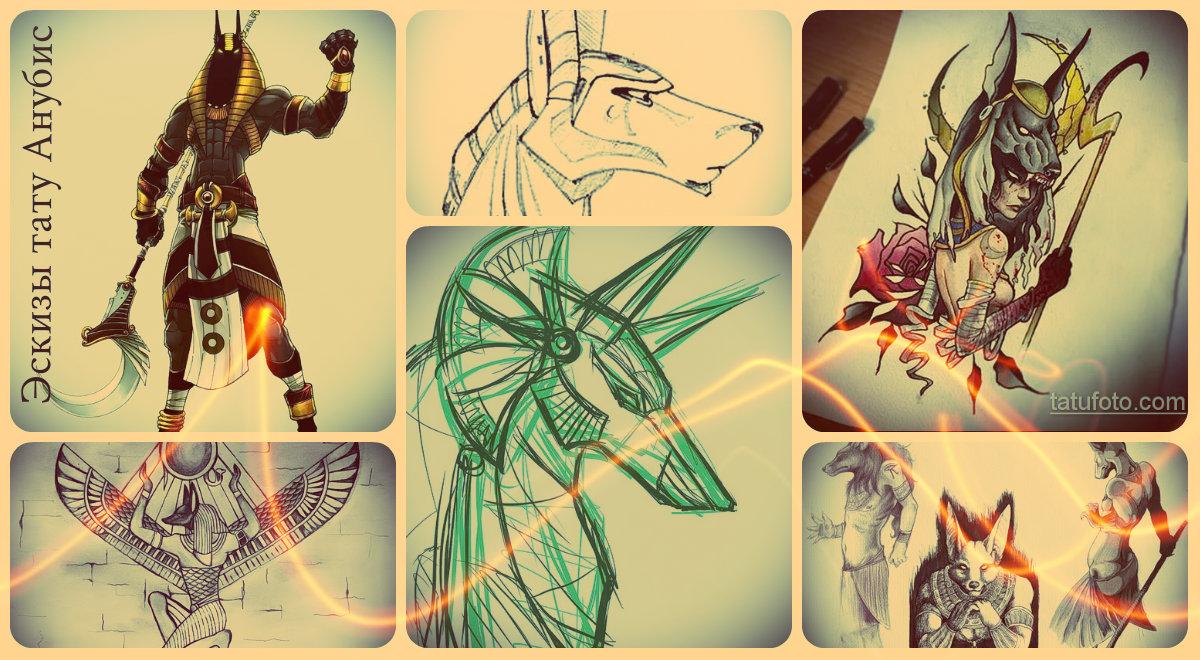 Крутые эскизы тату Анубис - интересные рисунки для тату