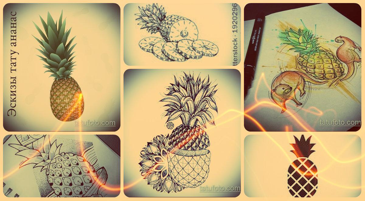 Эскизы тату ананас - оригинальные рисунки для создания идеи татуировки